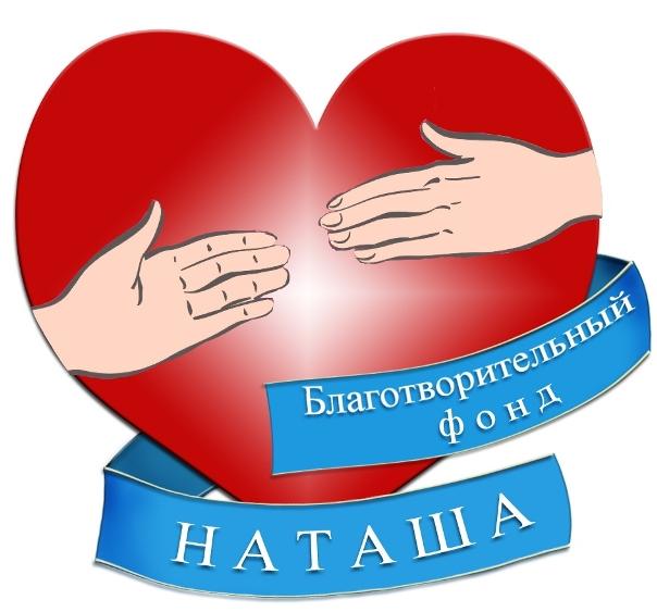 фонд Наташа