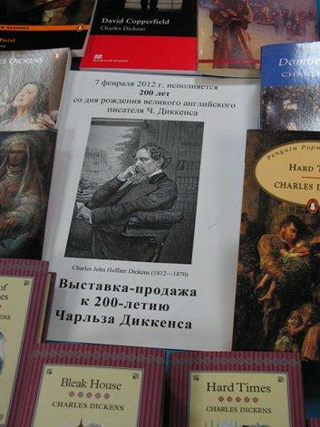Dickens Exhibition