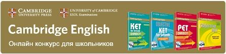 Cambridge English Online Contest