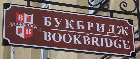 Bookbridge SPb